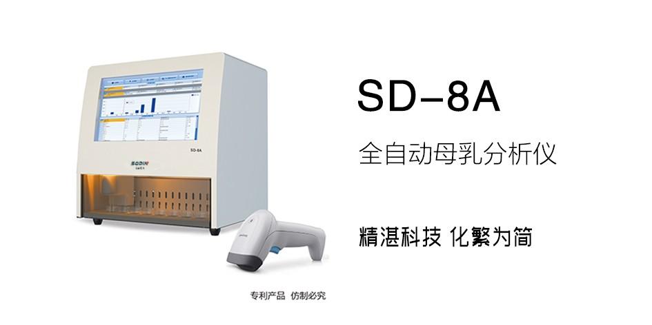 SD-8A.jpg